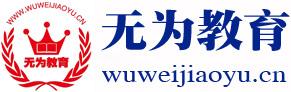 中国教育资讯发布网站_无为县教师进修学校-无为教育网