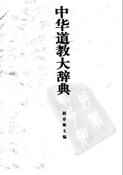 原本扫描《中华道教大辞典》