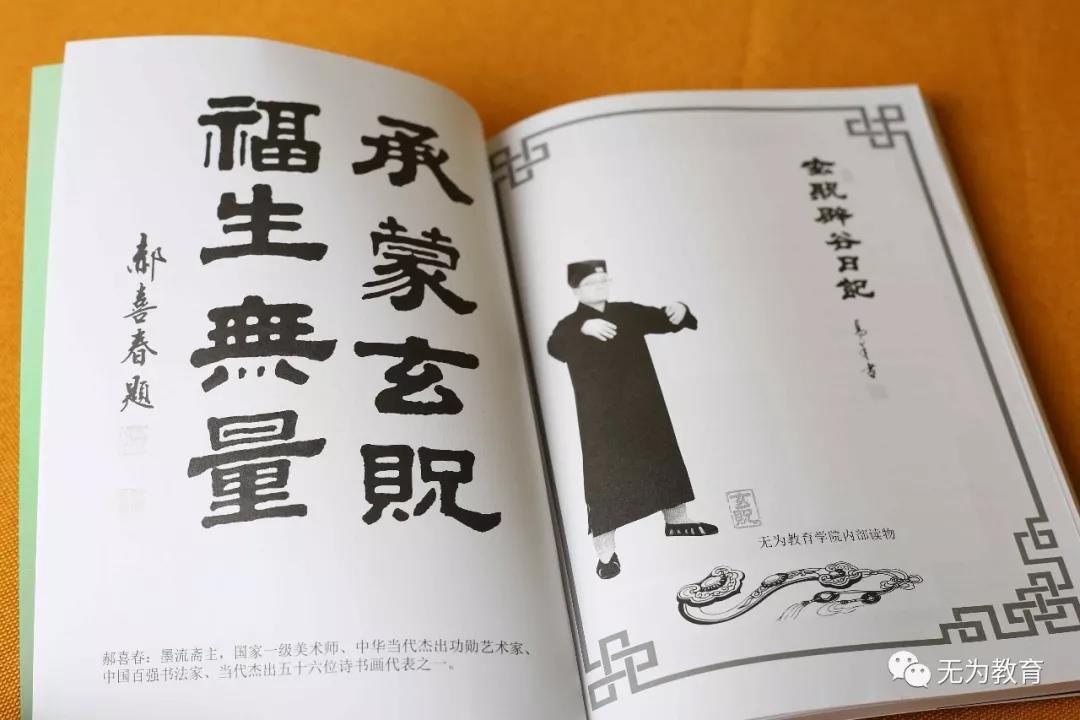 """玄贶辟谷让""""每逢佳节胖三斤""""魔咒变成""""今年过节减十斤!"""""""