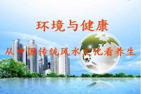 《环境与健康》杨雪老师