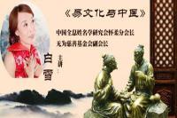 《易文化和中医》杨雪