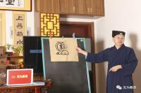 无为学院8月28日——9月1日《道教符咒学》密授班