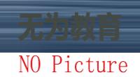 无为教育学院在京成立