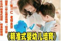 《精准式婴幼儿培育》