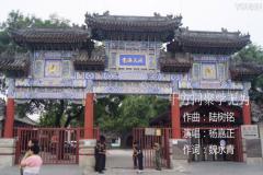 十方同聚学无为(北京
